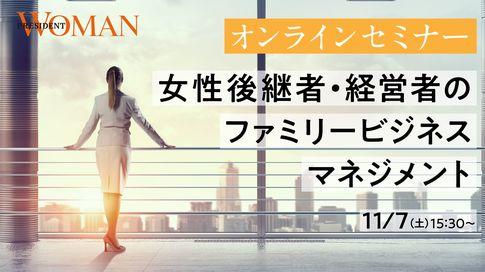 【オンラインイベント】女性後継者・経営者のファミリービジネスマネジメント「銀座あけぼの」