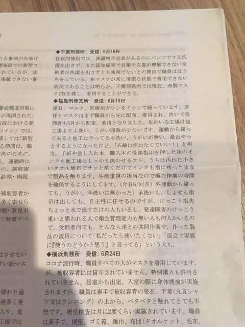 田中さんが監獄人権センターの会報誌へ投書した苦言の手紙。「私のいる工場は他工場より手洗い、うがい回数が少ないです」