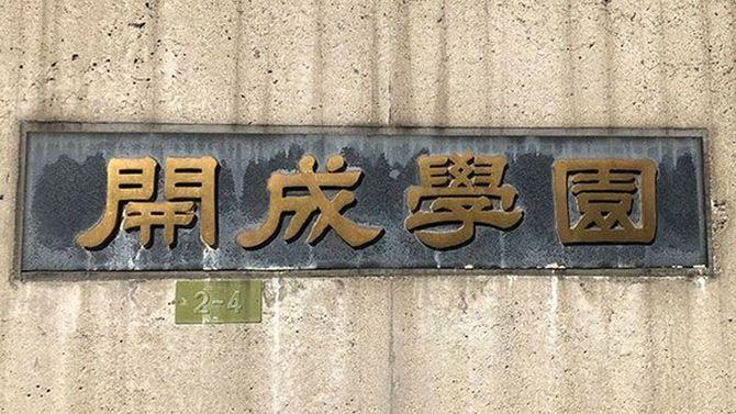 開成学園の銘板