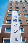 「冷蔵庫がカラっぽ」ビジネスホテルの元祖、東横イン。根強いファン多し。