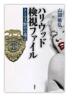 『ハリウッド検視ファイル:トーマス野口の遺言』(山田敏弘著・新潮社刊)