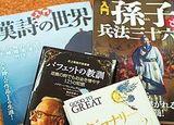 """""""古典重読""""でメンター力を養う"""