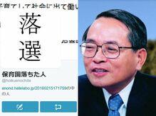 「『日本死ね』って本当に女性?」平沢勝栄議員は別の日本を生きているのだろうか
