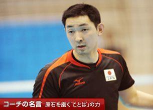 コーチの名言 川北 元