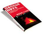 『日本の火山を科学する』 神沼克伊・小山悦郎著 サイエンス・アイ新書 本体価格952円+税
