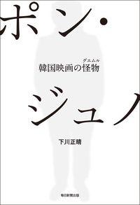 下川正晴『ポン・ジュノ 韓国映画の怪物(グエムル)』(毎日新聞出版)
