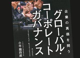 世界は日本企業のガバナンス改革に不信感