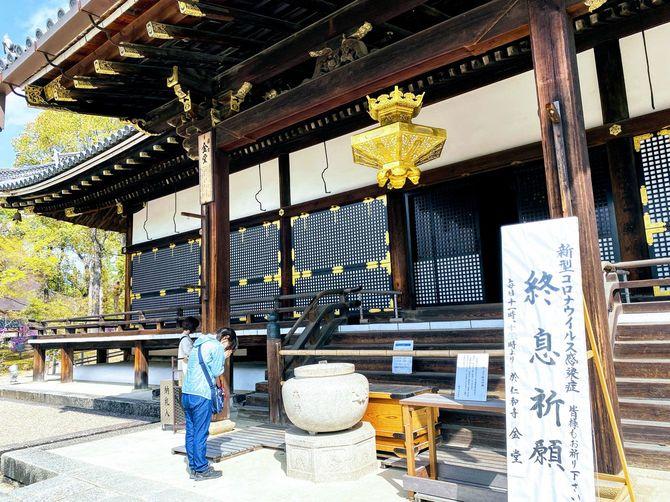 終息祈願を掲げる寺院