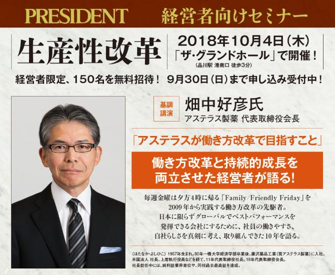 「生産性改革」PRESIDENT経営者向けセミナー
