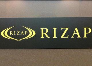 RIZAPは第2のソフトバンクか