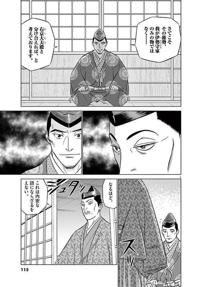 『新九郎、奔る!』cゆうきまさみ/小学館