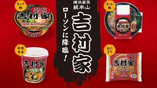 2019年12月に展開された「家系ラーメン総本山 吉村家」とローソンとのコラボ商品。