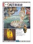 『西洋美術史』(高階秀爾著、美術出版社)