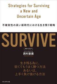 西村豪庸著『SURVIVE 不確実性の高い新時代における生き残り戦略』(プレジデント社)