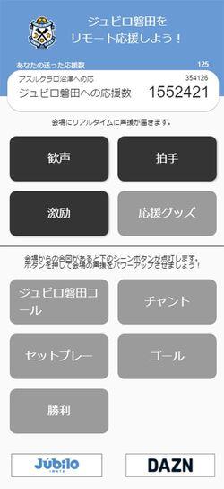 6月13日のJ2磐田とJ3沼津で導入されたリモートチアラーの画面。ボタンをタップするだけで、遠隔地から試合現場に声援を届けられる。応援ボタンは主催者が競技やイベントによってカスタマイズできる 写真提供=ヤマハ(株)