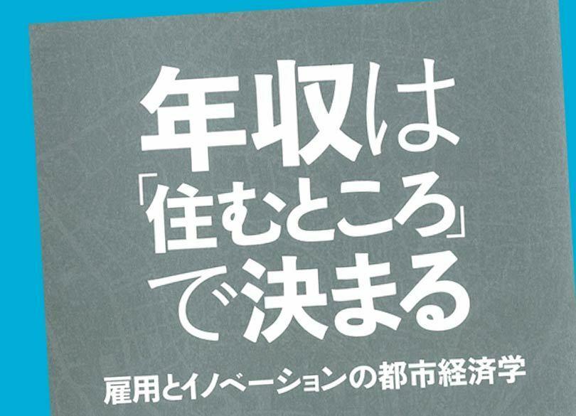『23区格差』著者が『年収は「住むところ」で決まる』を読み解く!