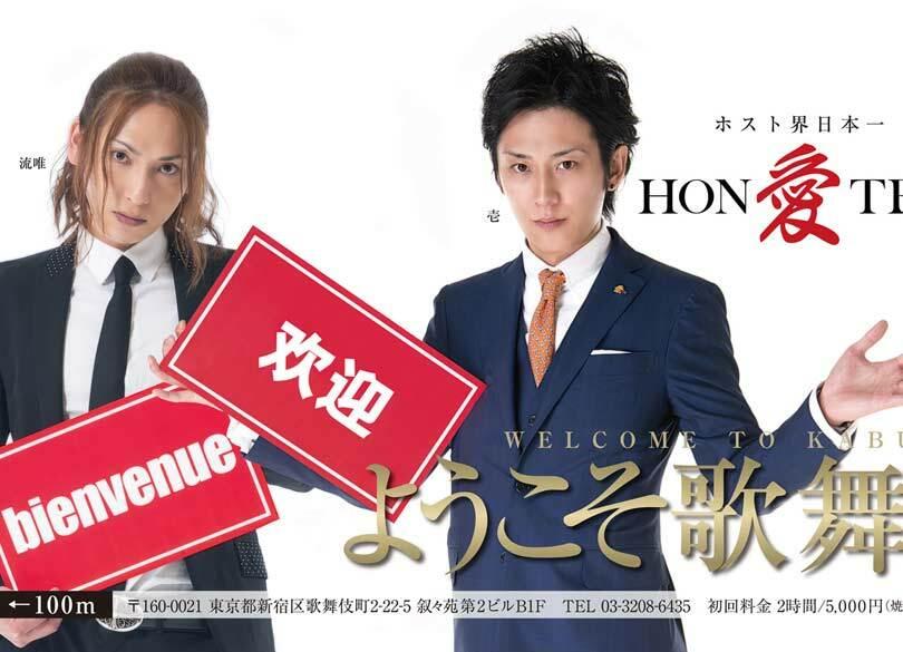 歌舞伎町ホストクラブのラスベガス進出案 外国人女性観光客が増え始めた理由