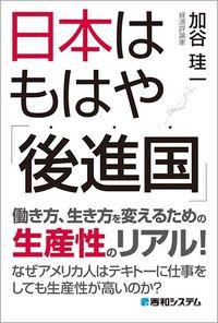 加谷 珪一『日本はもはや「後進国」』(秀和システム)