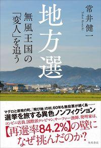 常井健一『地方選 無風王国の「変人」を追う』(KADOKAWA)