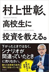 """村上世彰『村上世彰、高校生に投資を教える。』(KADOKAWA)"""""""