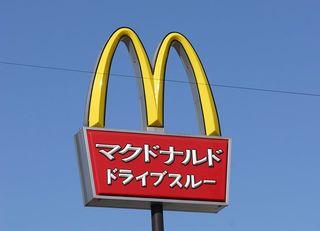 マクドナルド凋落の元凶がわかった