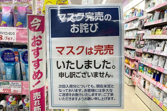 新型ウイルス肺炎が世界に拡大 日本各地でマスク売り切れ=2020年2月17日