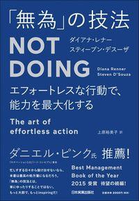 ダイアナ・レナー、スティーブン・デスーザ『「無為」の技法』(日本実業出版社)