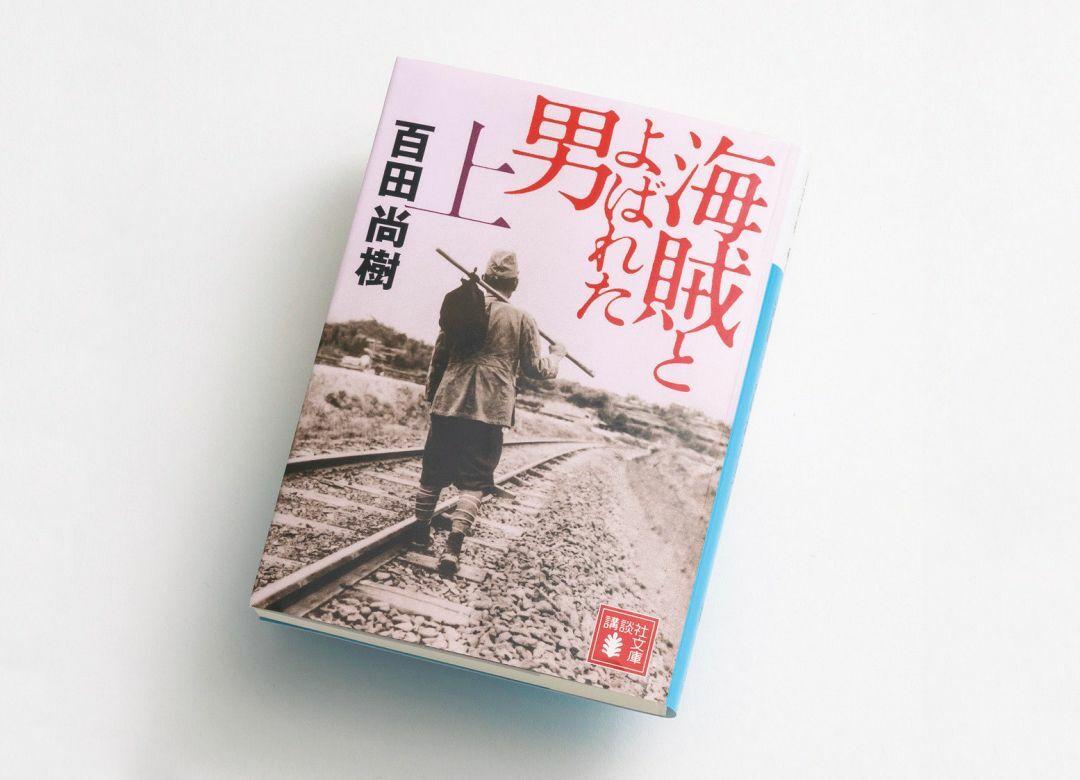 『海賊とよばれた男』にあるビジネス鉄則 戦後の日本人が忘れた気高い精神