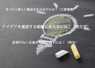 世界一のコンサル×日本企業「課題解決」
