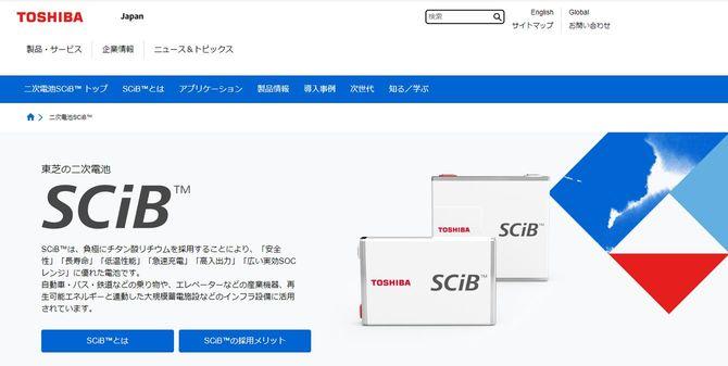 二次電池SCiB™
