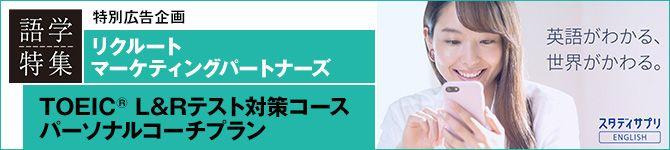 コーチが伴走、オンライン英語学習でTOEIC(R)L&RテストのスコアUP!