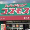顧客満足V7「コスモス薬品」激安の秘密