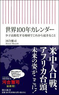 河合雅司『世界100年カレンダー 少子高齢化する地球でこれから起きること』(朝日新書)