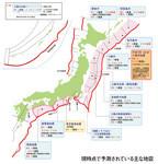 ※カテゴリーI(海溝型地震のうち震源断層を特定できる地震)の長期評価結果の概要。地震調査研究推進本部「全国地震動予測地図(2010年版)」より転載。