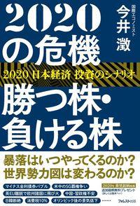 今井 澂『2020の危機勝つ株・負ける株』(フォレスト出版)