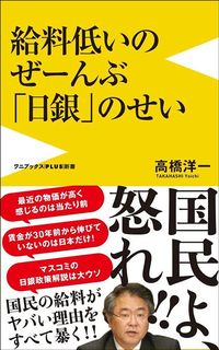 高橋洋一『給料低いのぜーんぶ「日銀」のせい』(ワニブックスPLUS新書)