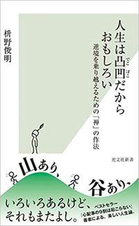 枡野俊明『人生は凸凹だからおもしろい 逆境を乗り越えるための「禅」の作法 』(光文社新書)