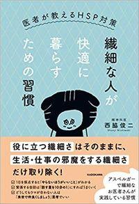 西脇俊二『繊細な人が快適に暮らすための習慣』(KADOKAWA)