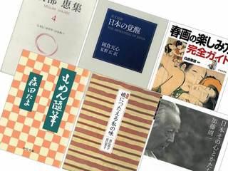 「日本文化」教養が身につく18冊