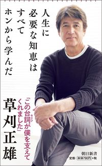 草刈正雄『人生に必要な知恵はすべてホンから学んだ』(朝日新聞出版)