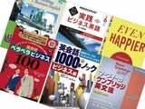 英語の力を確実に上げるビジネス書9冊