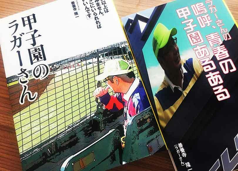 甲子園「65万円の席」を占拠した人は今? 高校野球「ネット裏の常連」の正体