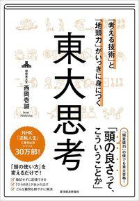 西岡壱誠『「考える技術」と「地頭力」がいっきに身につく 東大思考』(東洋経済新報社)