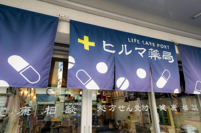 ヒルマ薬局小豆沢店の店頭。年齢問わず多くのお客が出入りする。