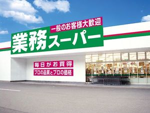 業務スーパーの店舗
