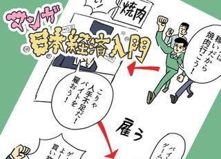 [マンガ]東京五輪で国民の給料上昇?