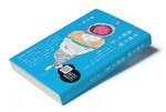 『単純な脳、複雑な「私」』 池谷裕二著 朝日出版社 本体価格1700円+税