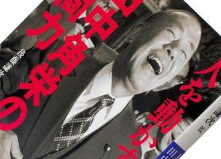 『人を動かす天才 田中角栄の人間力』