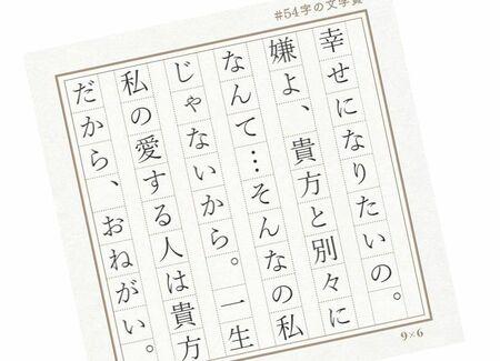 """54字の超短編小説」はなぜバズったのか 拡散理由は""""SNS最適化デザイン ..."""