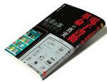 『生命の起源を宇宙に求めて』西田宗千佳著 エンターブレイン 本体価格1429円+税